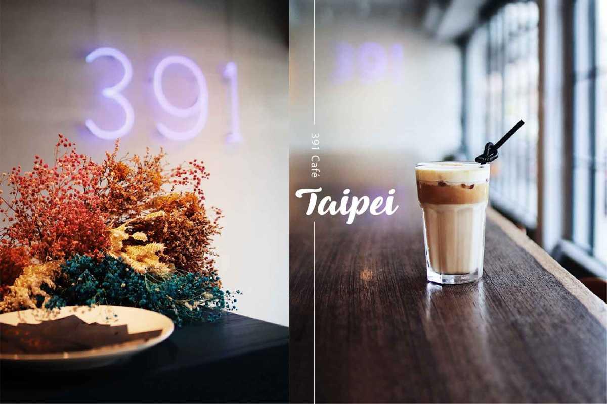 台北信義區|391 tpe開放空間、歡迎久坐的不限時咖啡廳